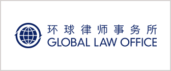 global-law-office-china.png