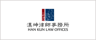 hankun-law-offices-china.jpg